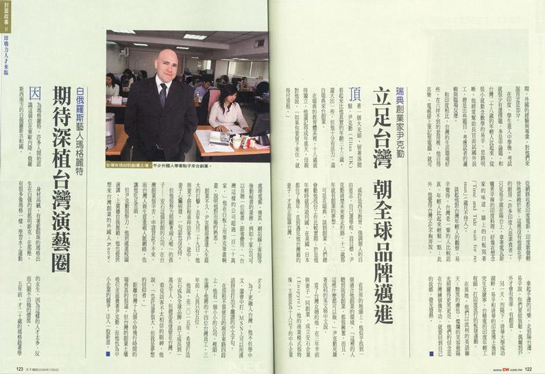 天下雜誌採訪安石總經理如何深植台灣,建立全球品牌的企業形象