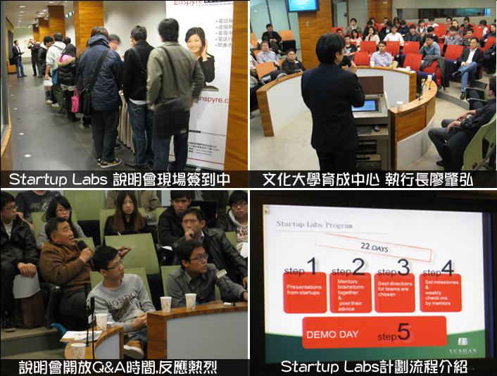 1/17 Startup Labs 活動說明會
