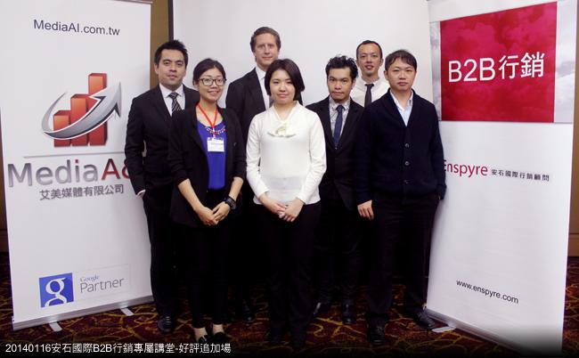 安石國際B2B行銷講堂2-MediaAI