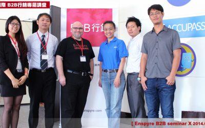 安石國際B2B行銷講堂4-Accupass