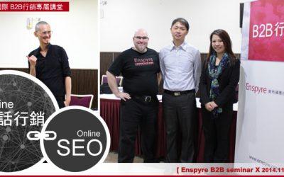 安石國際B2B行銷講堂6-SEO