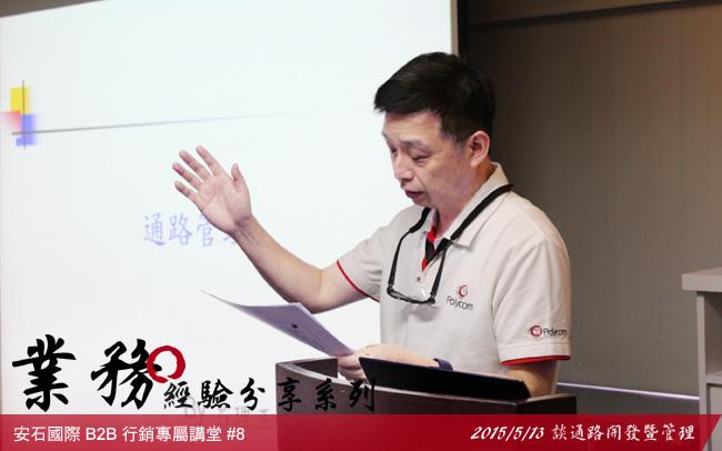 精采回顧-B2B行銷講堂8-智取通路開發與管理策略