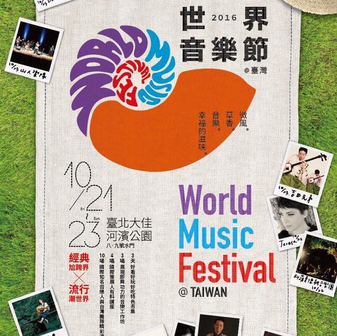 世界音樂節-安石為台灣觀光推廣盡一己之力