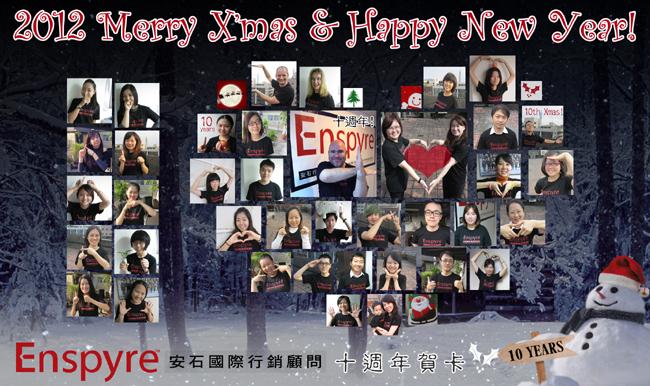 2012安石國際十周年紀念賀卡