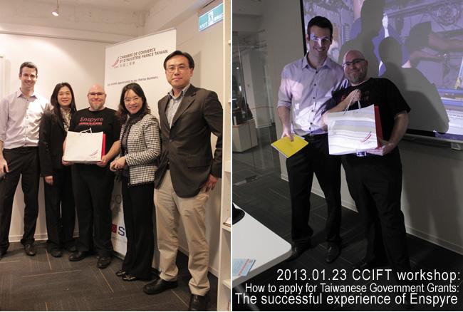 安石國際於CCIFT分享政府補助申請經驗