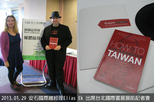How to start a business in Taiwan國際書展首亮相!