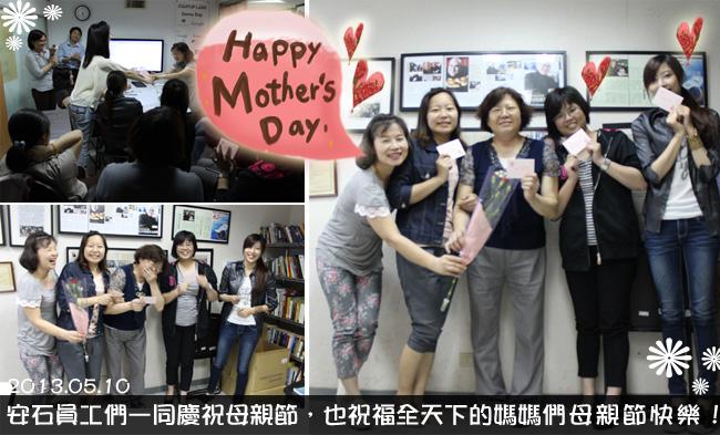 安石團隊祝福大家母親節快樂