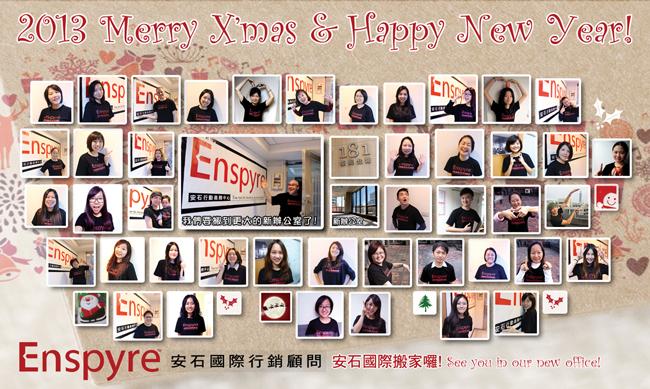 2013聖誕快樂-安石國際聖誕賀卡