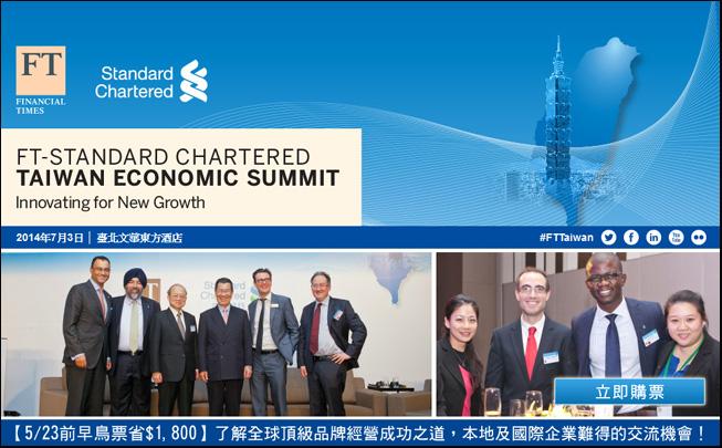 2014年英國《金融時報》-渣打銀行臺灣經濟高峰會歡迎您的參加!