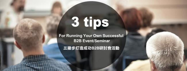 3撇步打造成功的B2B類型研討會及活動