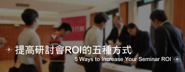 提高舉辦研討會ROI(投資報酬率)的五種方式