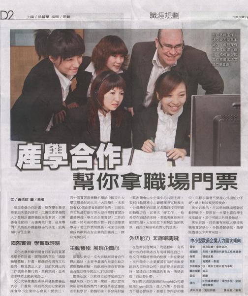 經濟日報報導-產學合作-幫你拿到職場門票