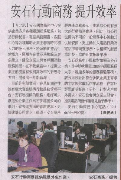 經濟日報報導-安石行動商務 提升效率