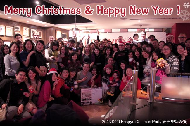 2013聖誕快樂-安石國際聖誕晚餐