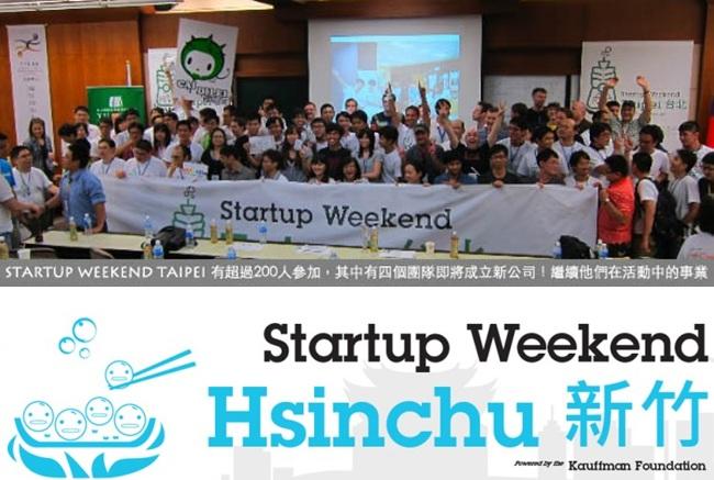 2012 10/4創業週末新竹回來了!