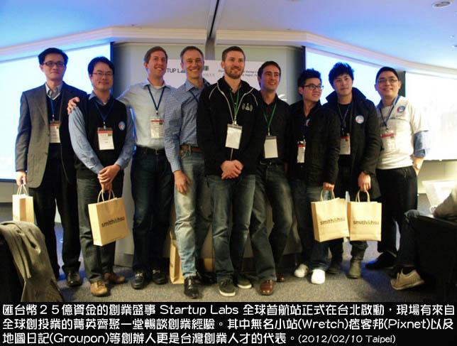 Startup Labs台北首航站啟動典禮