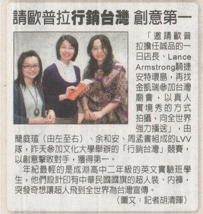自由時報報導-請歐普拉行銷台灣 創意第一