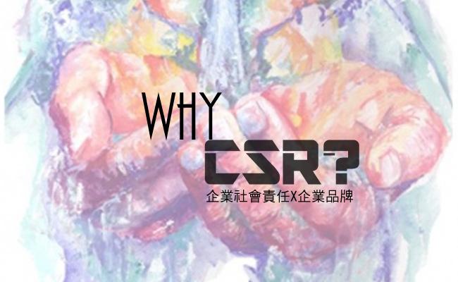Why CSR? 企業社會責任是什麼,很花錢嗎?