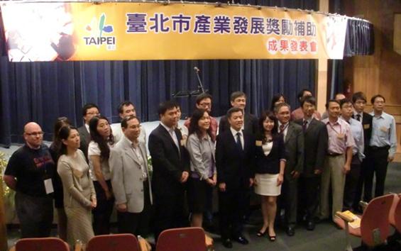 台北市產業發展獎勵補助成果發表會