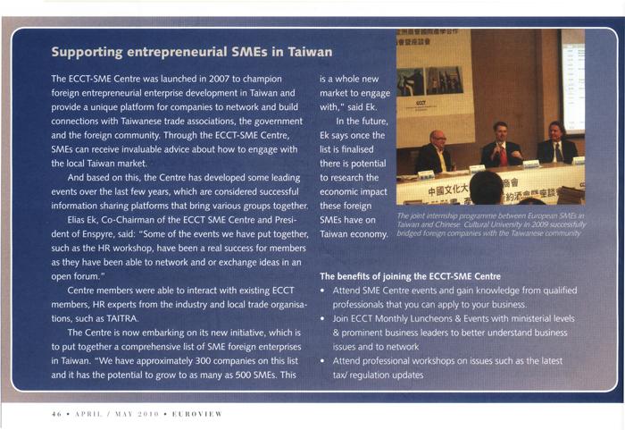 最新的一期的EUROVIEW報導,歐洲商會中小企業中心在2007年成立以來,便為台灣創業的外國創業家服務,提供創 業家一個互相交流的好機會。