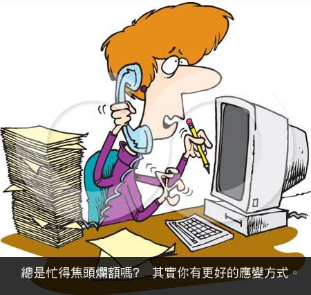 雇用虛擬秘書,讓公司運作更容易